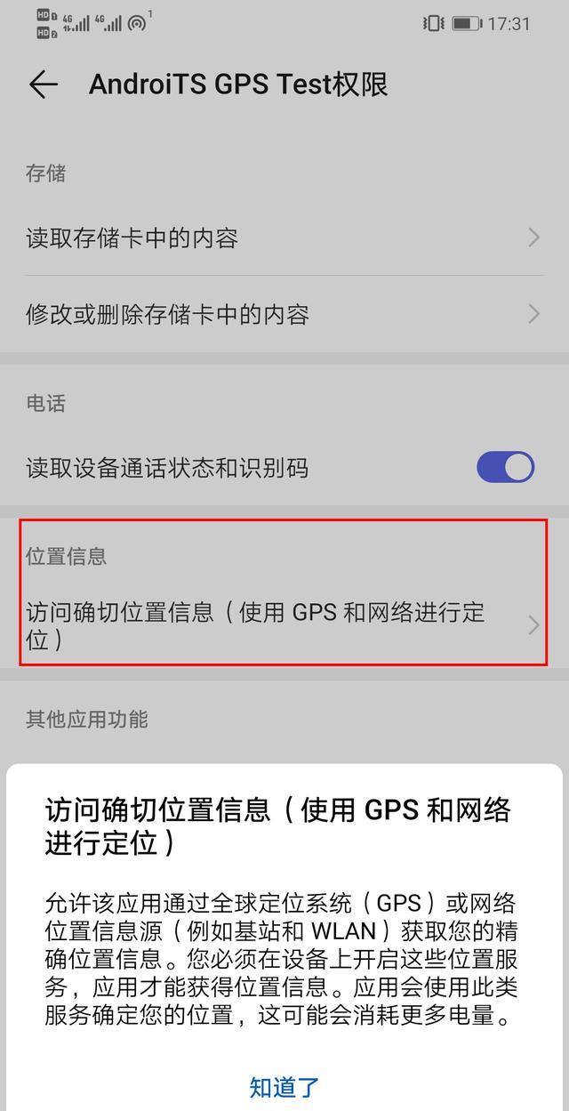如何快速确定你的手机是否支持北斗导航,必看实用技巧