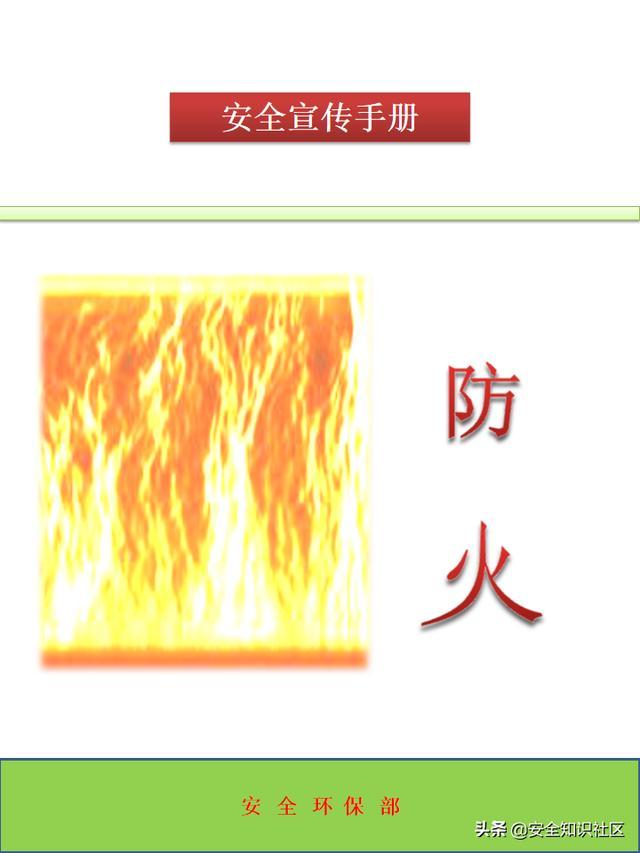 消防安全知识宣传资料大全_百分百知识分享平台