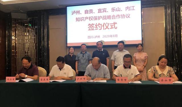 泸州自贡宜宾乐山内江五市共同签署知识产权保护合作
