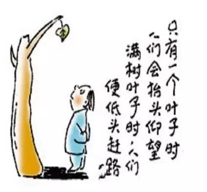 30张漫画给我们的生命启示!_互金知识_网贷之家