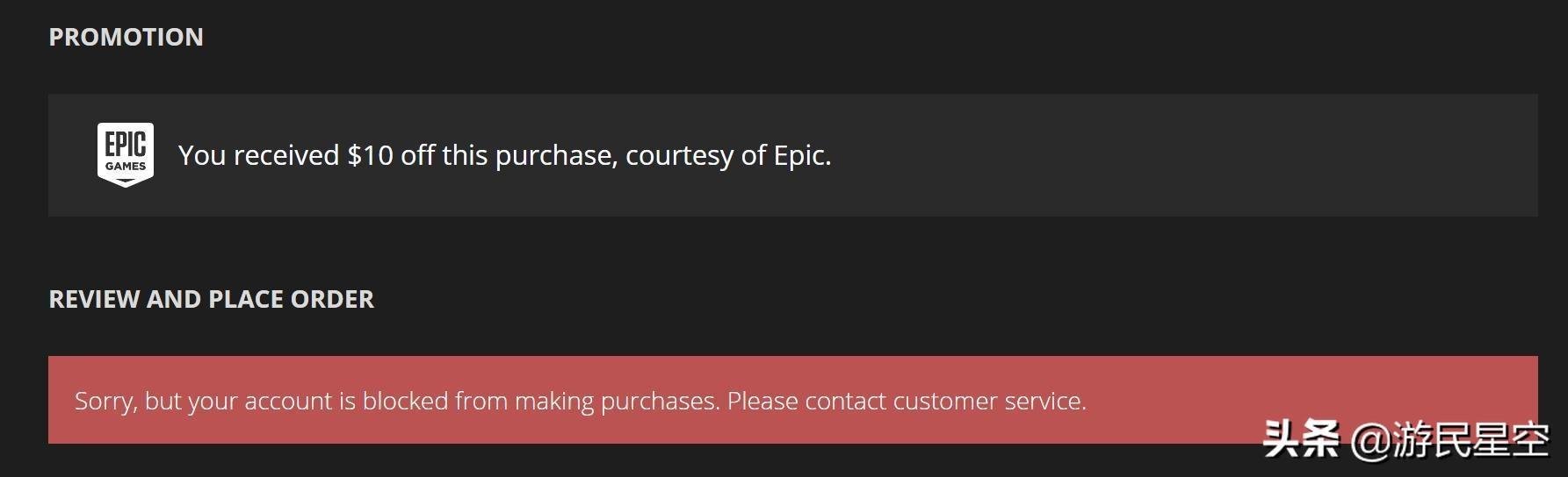 主播在Epic购买太多优惠游戏 系统误判欺诈遭封号 Epic 游戏资讯 第3张