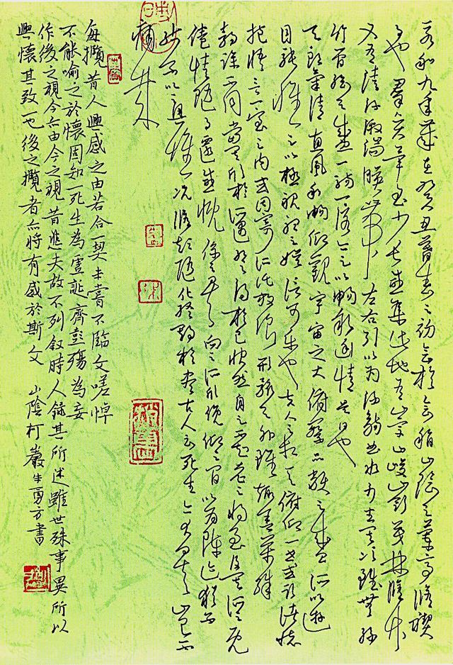 中国书法网,书法作品欣赏,中国书法家协会 -