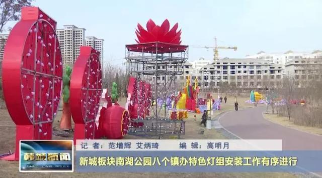 韩城新城板块南湖公园八个镇办特色灯组安装过半