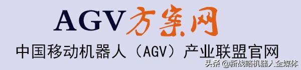 AGV机器人 - 产品分类 -AGV产业联盟官方网站 -新战略机器人...