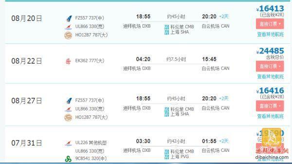 阿联酋华人好样的,阿提哈德航空至上海航班顺利抵达!未发现确诊病例