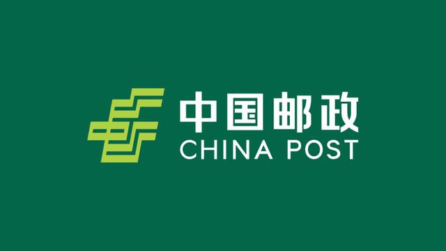中国邮政图片