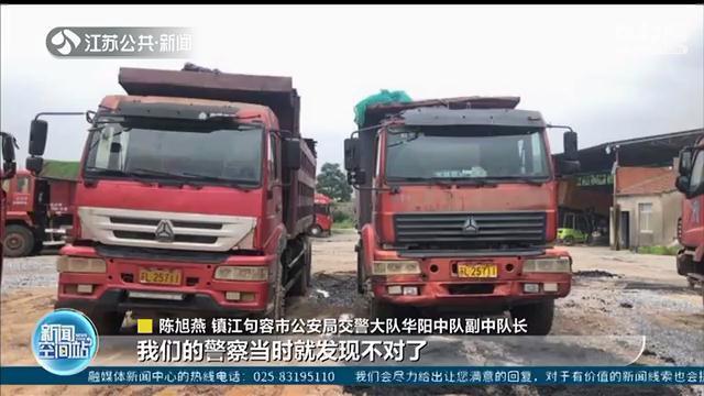 """两车同一牌照,先后驶过相同地点 镇江交警逮住""""双胞胎""""大货车"""