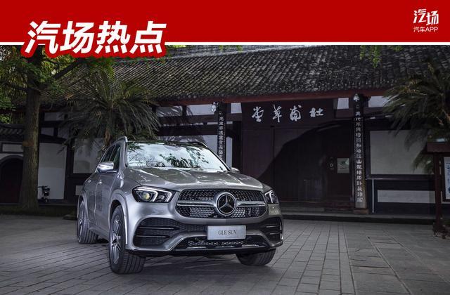 72.78万起,新款奔驰GLE上市,它要用更丰富的车型全面进攻对手