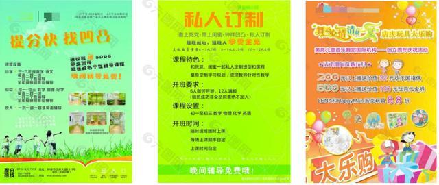 教育培训机构火爆招生海报PSD素材_大图网图片素材