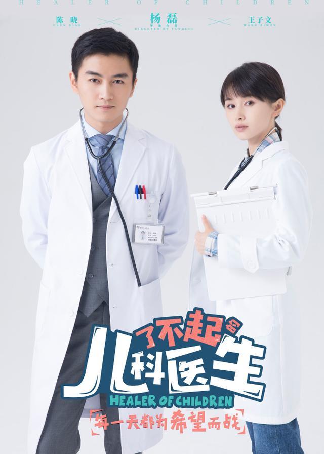 《了不起的儿科医生》即将播出,看陈晓王子文共同守护生的希望