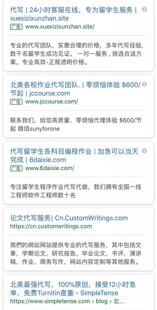 留學圈雇請代寫作業服務價格怎樣,揭秘廣告背后五花八門真相