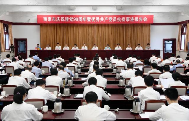 南京召开庆祝建党99周年暨优秀共产党员抗疫事迹报告会
