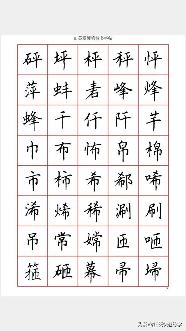 米字格楷书字帖中华弟子规高清晰书法图片46张
