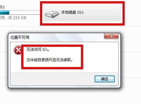 电脑分区数据恢复,硬盘数据恢复