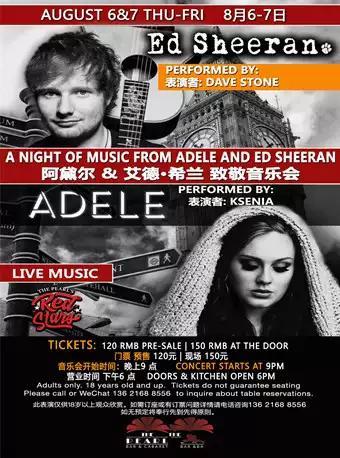 「上海」「珍珠剧场」阿黛尔&艾德希兰 致敬音乐会