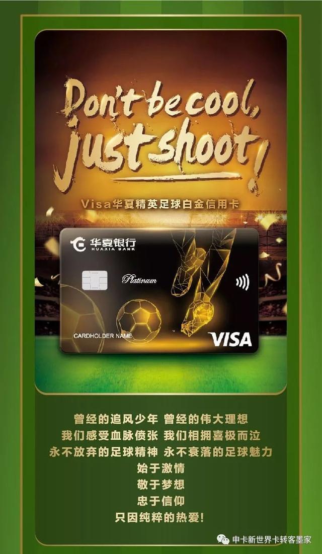 华夏信用卡卡种特点及办卡要求
