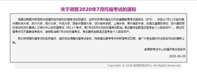一周移民 | GRE雅思托福官宣7月复考!14家外航发布复航中国航班