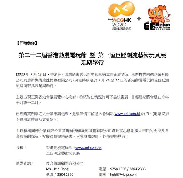第22届香港动漫电玩节宣布延期