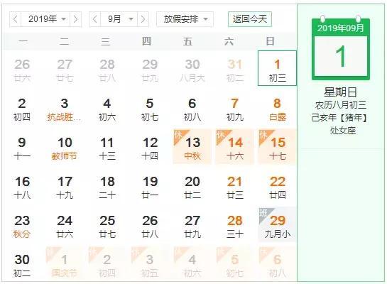 9月节日有哪些(九月居然有17个节日、纪念日)