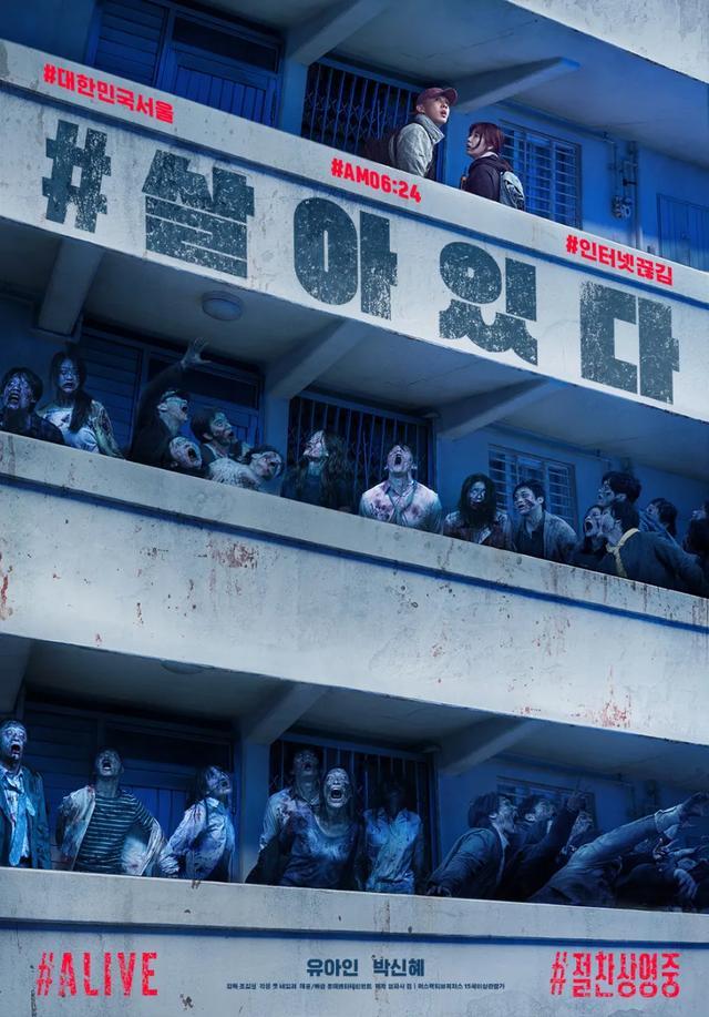爽片推荐!韩国最新丧尸题材电影《#活着》,上映首周票房冠军
