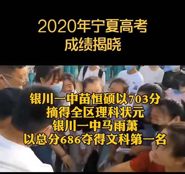 最新,2020各省高考状元汇总,快来一睹状元们的风采、成绩和学校