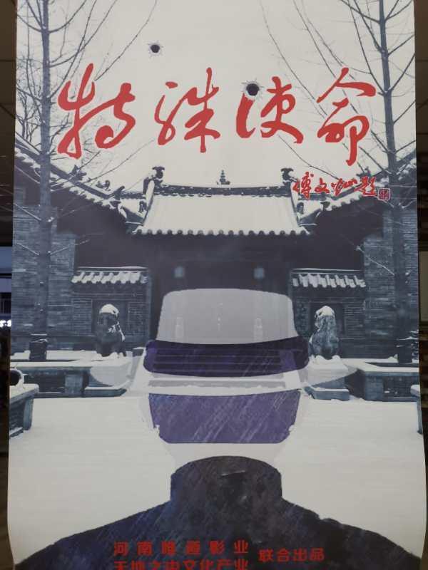 为建党一百周年献礼 大型红色电影《袁桥.1939》正在筹备中.