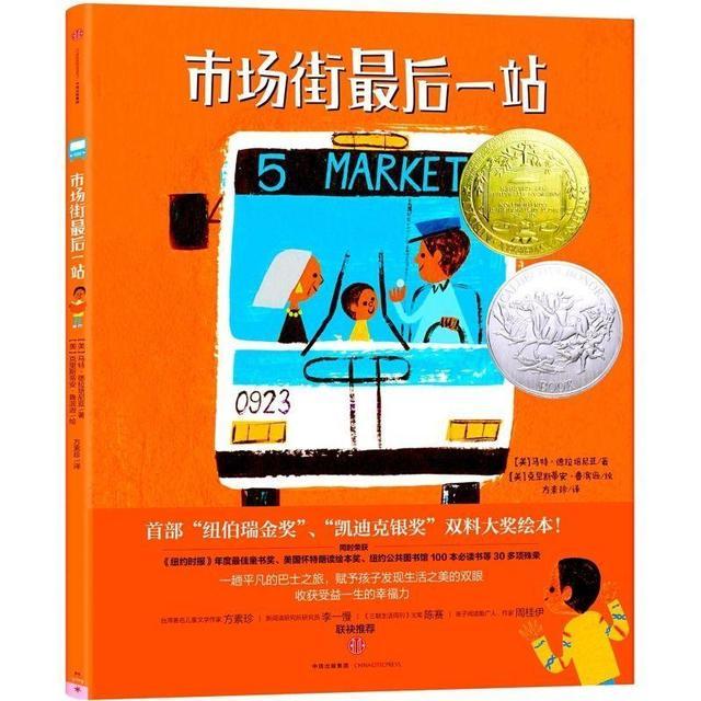 《市场街最后一站》|智慧奶奶的教育观:所有的平凡都是幸运