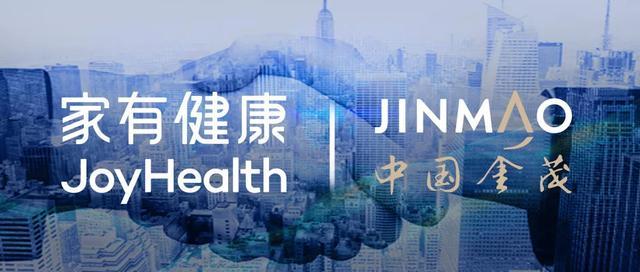"""家有健康与中国金茂强强联合,打造""""医疗+地产""""新模式"""