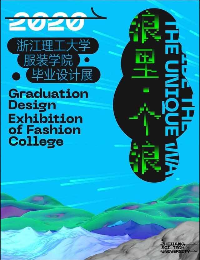 「浪里,个浪」2020浙江理工大学服装学院毕业设计展3.2
