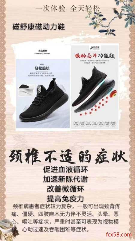 """""""磁舒康""""鞋夸大宣传宣称治疗脚气!多级分销涉嫌传销"""