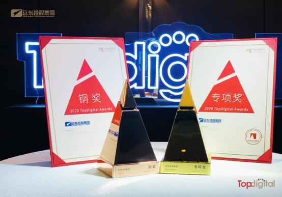 远东斩获TopDigital品牌创新营销两项大奖,跨界创新获权威认可