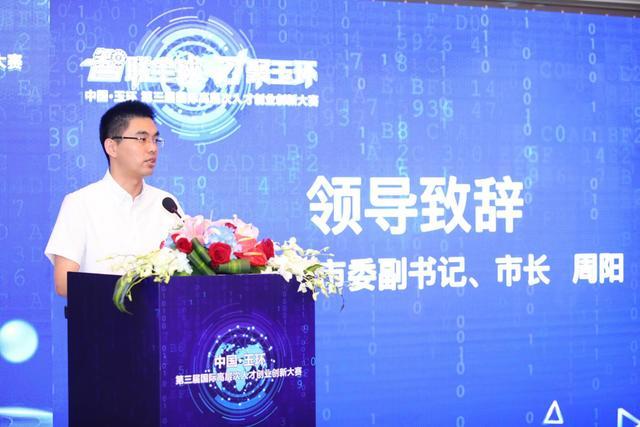"""""""智联全球 才聚玉环""""中国?玉环第三届国际高层次人才创业创新大赛在沪启动"""