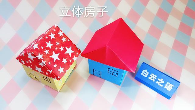 简单的漂亮立体小房子的折法图解-折纸大全-魔术铺