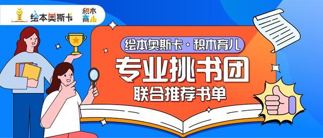 书单推荐|5本习惯养成绘本,培养孩子良好习惯,塑造孩子好品格