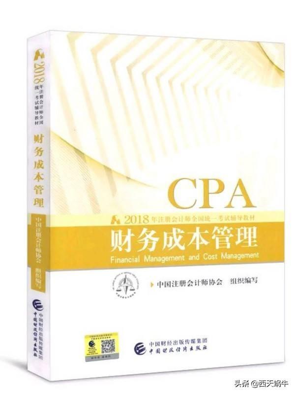 2019年CPA-《财务成本管理》第13章 产品成本计算(思维导图)