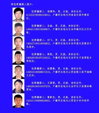 关于检举揭发宜信普惠信息咨询(北京)有限公司 长治分公司催收人员涉嫌违法犯罪行为的通告