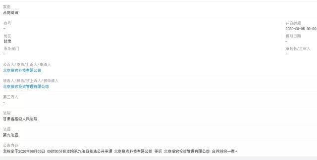 """自己起訴自己?""""北京振農""""被法院判決支付種植管護費926萬余元"""