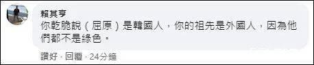 """""""屈原是楚国人不是中国人"""",台湾网友都被她气笑了"""