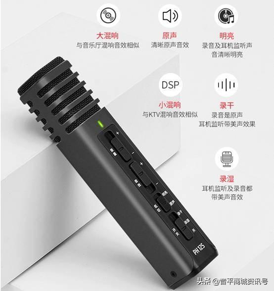 全民K歌必备利器,得胜PH-125手机K歌麦克风让你轻松拥有好声音