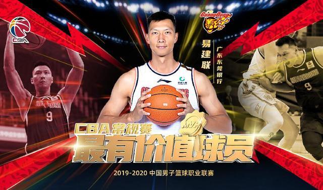 官宣!恭喜易建联当选MVP,1票险胜周琦,王哲林位列第三