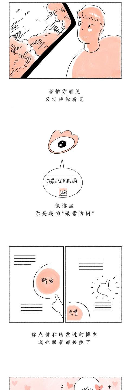 """男生最纯粹的""""暗恋""""经历,看哭女生了!(漫画)"""