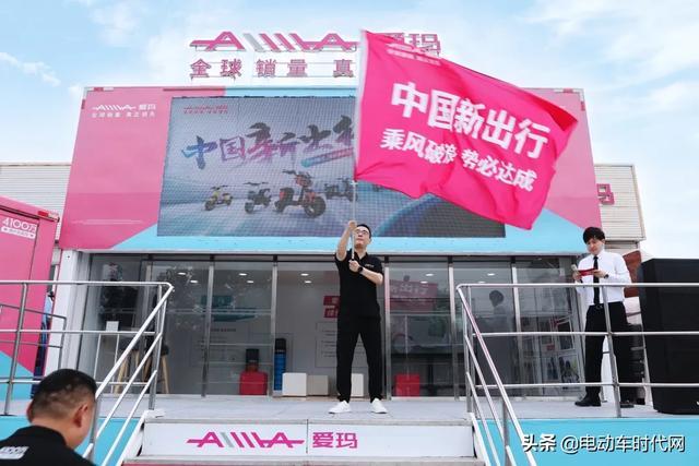 換代風暴來襲!愛瑪開啟全新品牌體驗,重新定義中國新出行