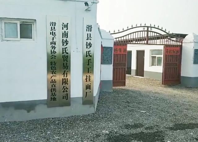 河南滑县八里营镇西路寨村助力电商传承传统手工面制作工艺