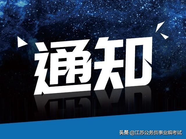 事业编最新招聘!共招723人!不限户籍!(10.30)
