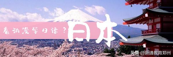 看动漫学日语的方法_勤学教育