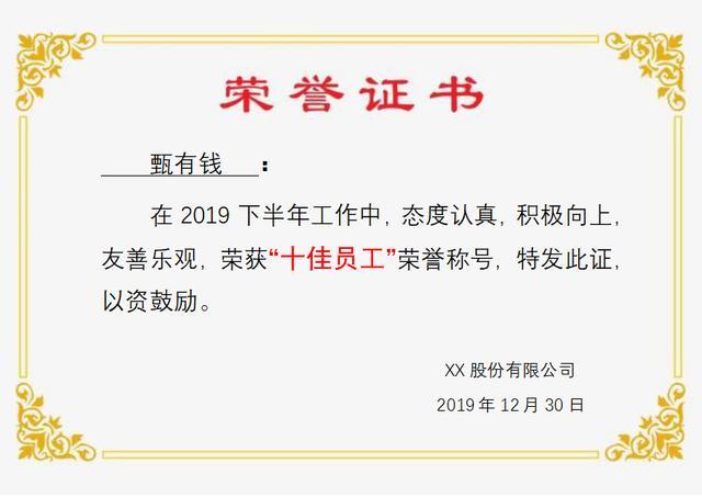 荣誉证书模板(电子版).doc -max上传文档投稿赚钱-文档C2C交...