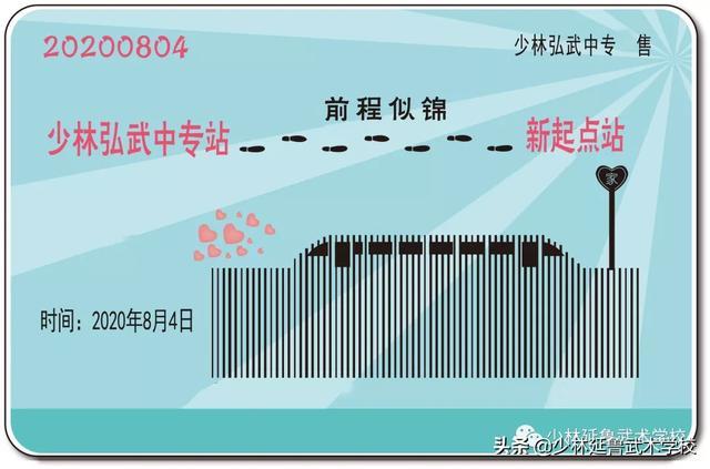 青春无问西东,岁月自成芳华丨少林弘武中专2020毕业典礼