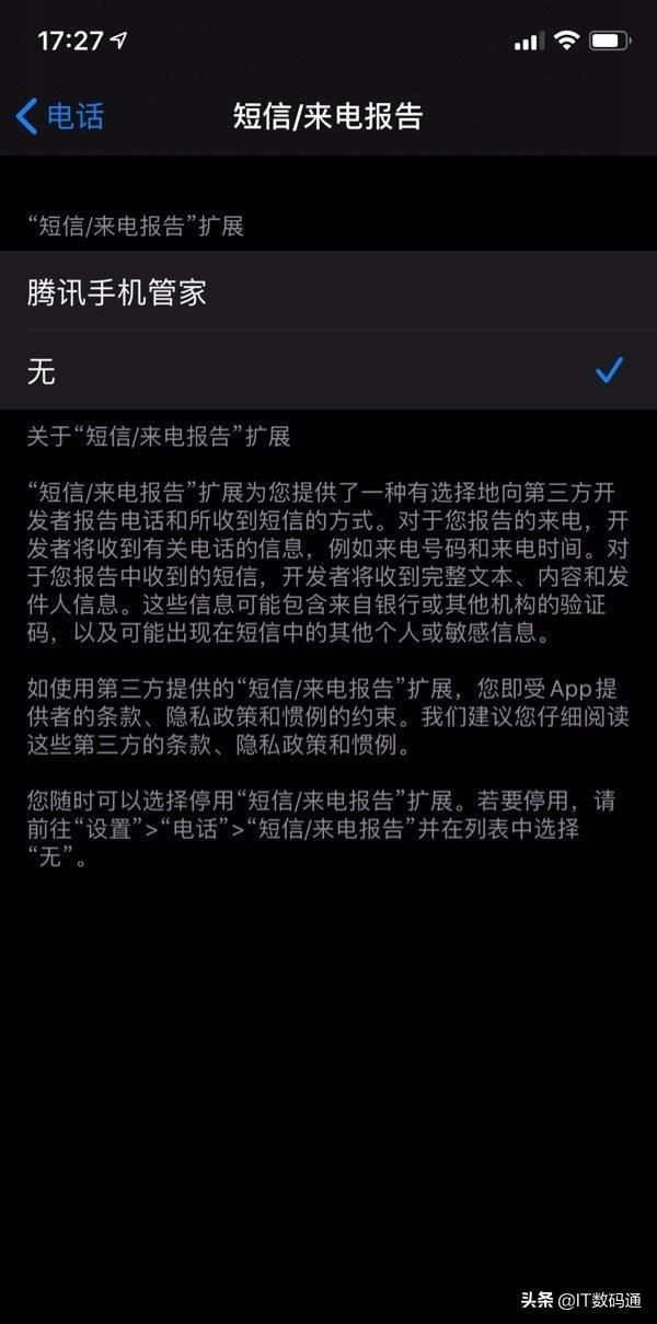 好消息,苹果iOS 13.3正式版支持短信/来电报告扩展