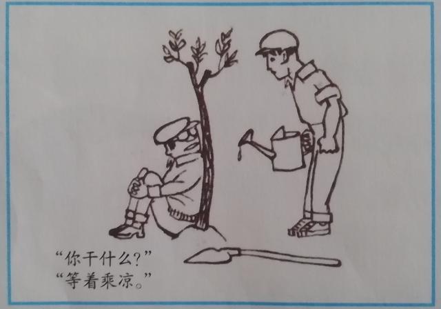 五年级八单元习作,漫画的启示,小树该栽下,有人就来乘凉