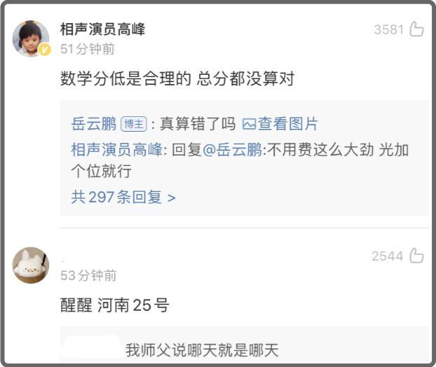 """岳云鹏晒手写""""高考""""成绩单,总分702分遭无情揭穿:分都没算对"""